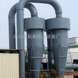 小型旋风除尘器 陶瓷旋风除尘器 工业吸尘器