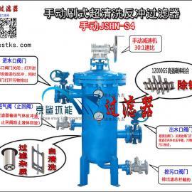 京鲨环能JSHN-S4手动刷式反冲洗磁棒过滤器