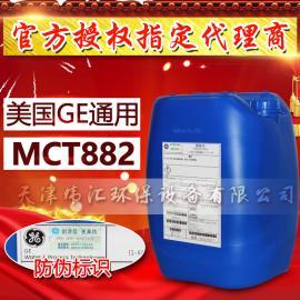 美国GE通用贝迪MCT882(酸性)清洗剂 高效清洗金属氧化物污垢