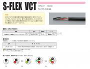 日本品川(SHINAGAWA)电线S-FLEX VCT电线