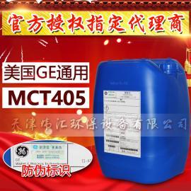 假一赔百 美国GE通用贝迪膜清洗剂MCT405 净水设备专供碱性清洗剂