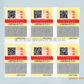 二维码防伪标签||二维码防伪标签厂家|二维码防伪标签生产