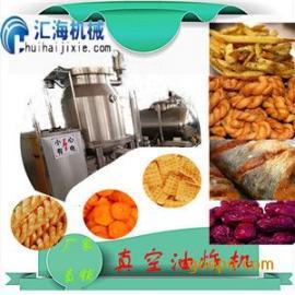 汇海机械HH 玉米粒油炸机 低温真空油炸机 玉米油炸机厂家