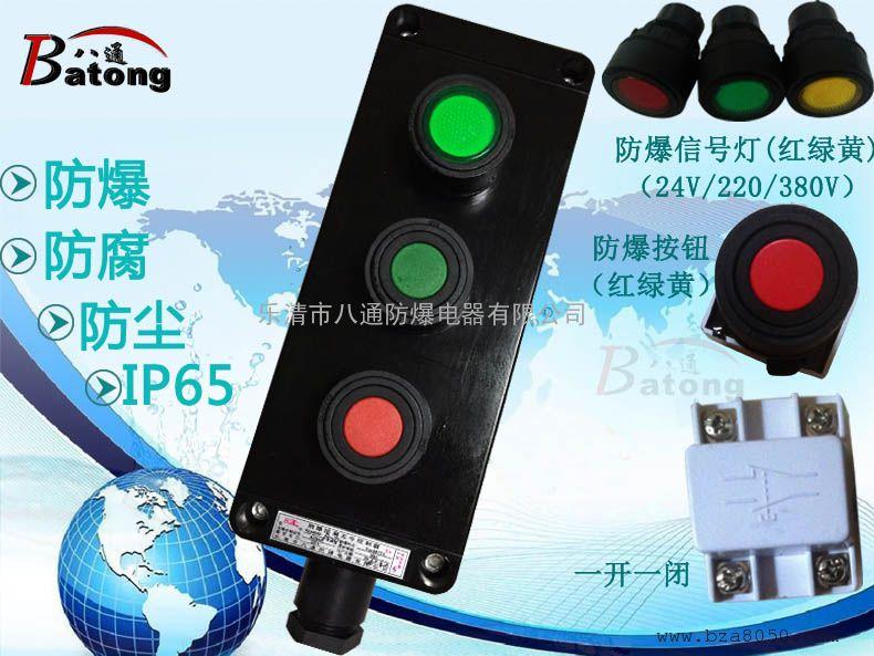 BZA8050两钮一灯防爆防腐按钮