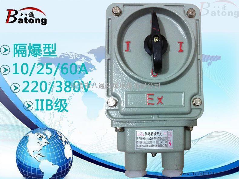 防爆转换开关小型电机专用开关BHZ51-10/3