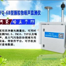 扬尘噪声监测仪(PM2.5、PM10、TSP、噪声)