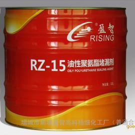 Z-15油性聚氨酯堵漏剂-盈智防水涂料
