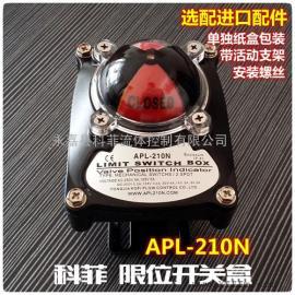 APL-210限位开关盒 配Honeywell微动开关