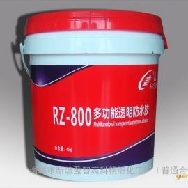 RZ-800多功能透明防水胶