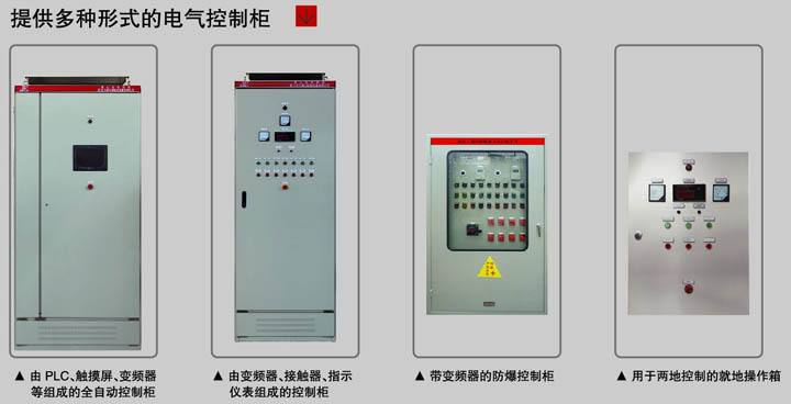 定量生物发酵自动化控制系统