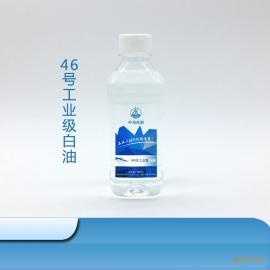 46号白油价格 46号工业白油 精密机械润滑油