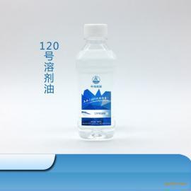 120号溶剂油优质产品厂家 120号白电油价格