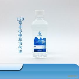 120号溶剂油厂家 120溶剂油白电油直销价格