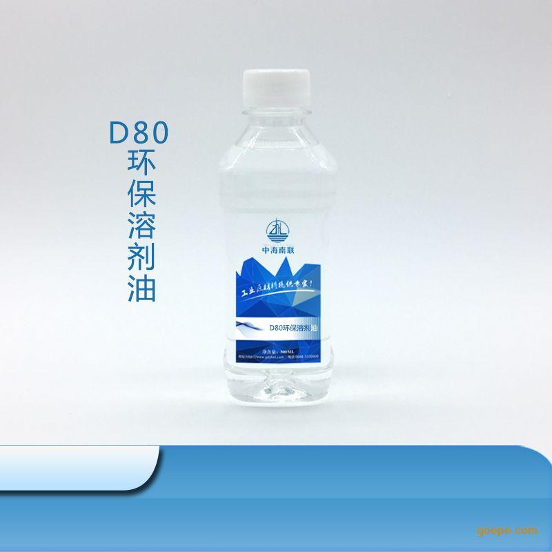 肇庆无味清洗剂直销优质D80环保型溶剂油油漆涂料助剂