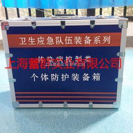 个体防护装备箱 传染病控制类 卫生应急专用