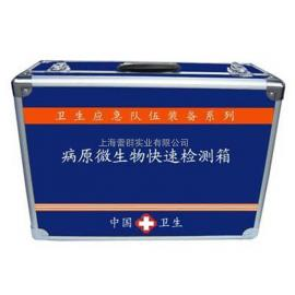 病原微生物快速检测箱LQ1107A卫生应急装备箱滚塑材质