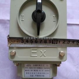 防爆转换开关BZZ51-25/3P铝合金防爆组合开关