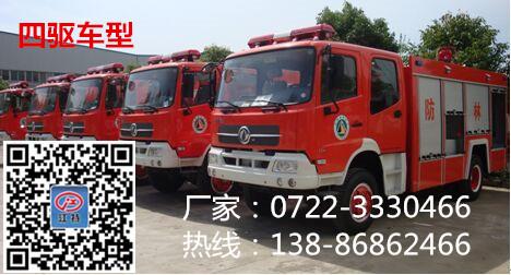 6吨森林消防车价格
