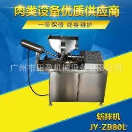 高速旋转斩拌机ZY-ZB80L 高品质斩拌机