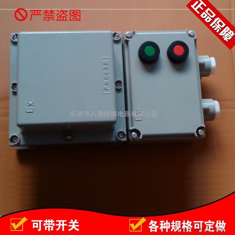 防爆磁力起动器 防爆电磁启动器