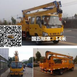 国五标准14米高空作业车图片|价格|配置