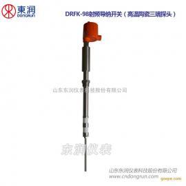 DRFK-98射频导纳物位开关