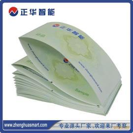 RFID票卡票据_超高频票据_RFID票据防伪解决方案