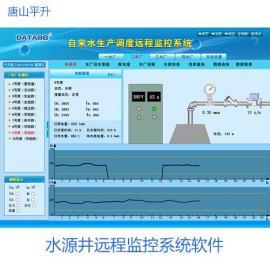 水源井无线监控系统