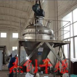 单锥螺带真空烘干机 制药专用锥形真空螺旋干燥机