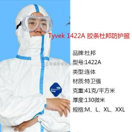 杜邦D级防护服 1422A特卫强胶条防护服 一次性防护服