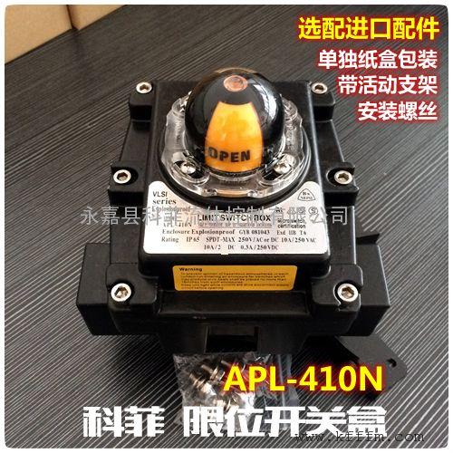 粉尘防爆型限位开关盒APL410N Ex tD A21