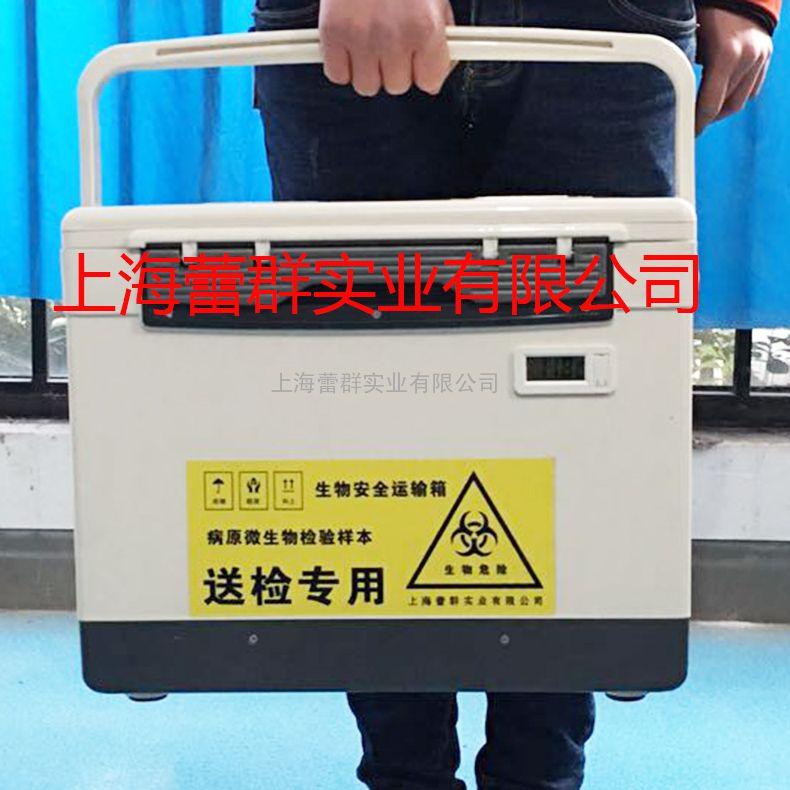 感染性样本运输箱 生物安全运输箱 生物样本转运箱