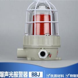 防爆声光报警器bbj|220v 防爆声光报警器厂家|