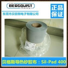 供应美国贝格斯SILPAD400S导热硅胶垫绝缘片