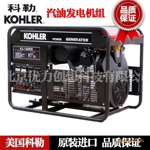 科勒发电机代理商 科勒汽油发电机12KW 科勒发电机报价