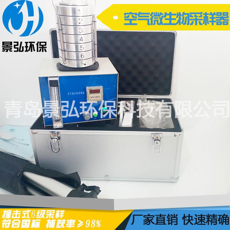 六级筛孔撞击式空气微生物采样器价格 空气微生物采样器厂家