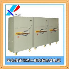 荣达信智能型电镀电源 大功率电镀电源 精密电镀电源