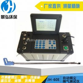 全自动烟尘烟气采样器技术指标便携式烟尘烟气测试仪使用指导