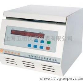 TG16-WS台式高速离心计