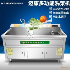 迈康MK-1350臭氧洗菜机 紫外线杀菌活性炭过滤全自动气泡清洗机