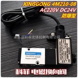 XINGGONG 4M210-08防爆型二位五通电磁阀