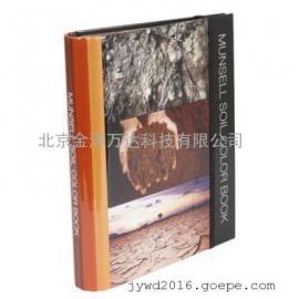 M50215B孟塞尔防水土壤比色卡(防水型) 型号:M50215B