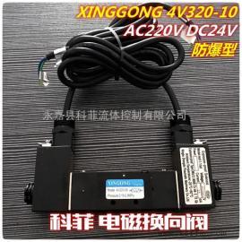 4V320-10防爆型双电控保位型电磁阀