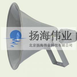 防爆扬声器-工业防爆扬声器-北京防爆扬声器