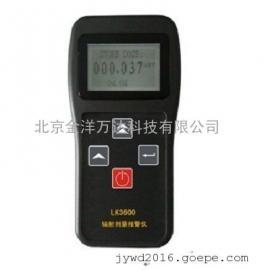核辐射检测仪/个人剂量报警仪/射线检测仪 型号:LK-3600