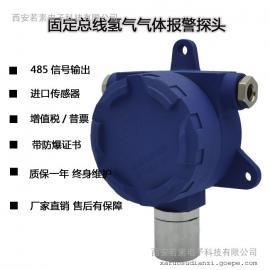 华凡秦鲁固定式总线氢气检测仪报警器h2气测漏探测仪变送器