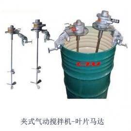 厂家直销气动防爆夹式手提式吨桶底板搅拌机