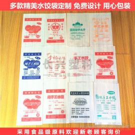 手工水饺包装袋订做 水饺包装袋设计图稿 速冻饺子塑料包装袋