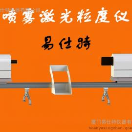 喷雾激光粒度分布仪,喷雾激光粒度分析仪,喷雾激光粒度测量仪