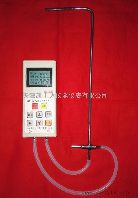 JXYB2000A差压测试仪,压力风速风量仪